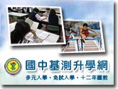 國中基測‧免試入學‧12年國教(十二年國教)‧國中基測免試升學資訊網