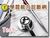 免費國中國小學習能力指標‧英文能力檢測‧數學能力檢測‧國語能力檢測‧學習能力指標診斷網