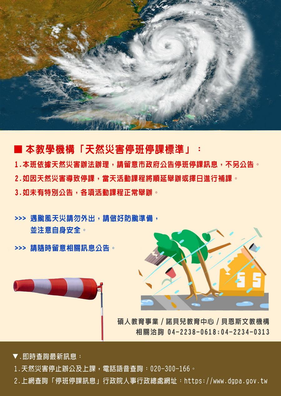 颱風天然災害停班停課公告_諾貝兒補習班-碩人補習班