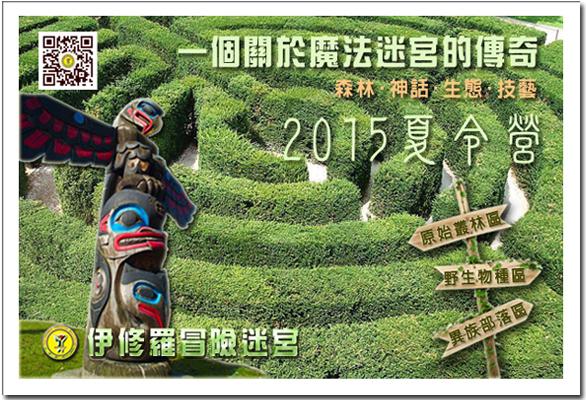 104暑假夏令營,2015國小國中暑期營隊遊學活動