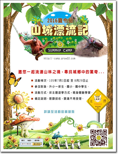 105暑假夏令營,2016國小國中暑期營隊遊學活動