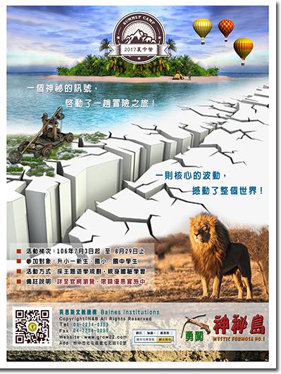 106暑假夏令營,2017國小國中暑期營隊遊學活動