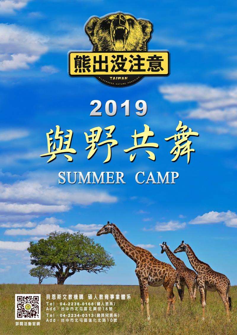 2018夏令營隊活動-107夏令營隊活動-碩人補習班