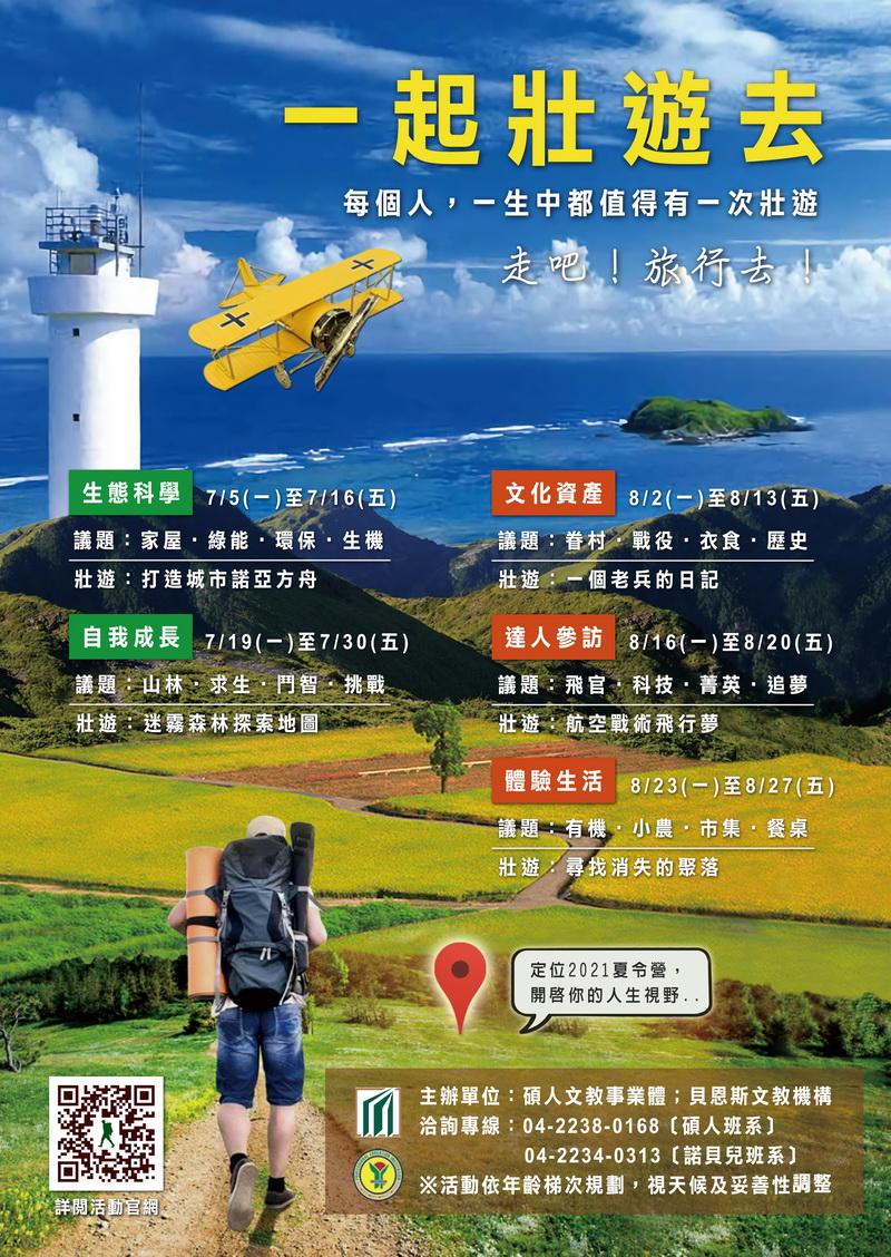 2021夏令營隊活動-110夏令營隊活動-碩人補習班