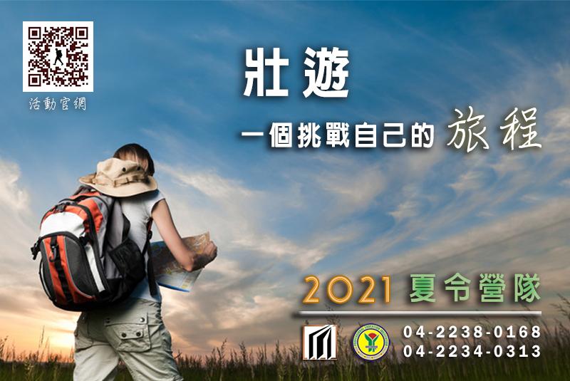 2021暑假夏令營營隊活動,110暑假夏令營營隊活動,碩人補習班,諾貝兒補習班