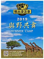 2020暑假夏令營-寒假冬令營-2020暑期夏令營營隊活動